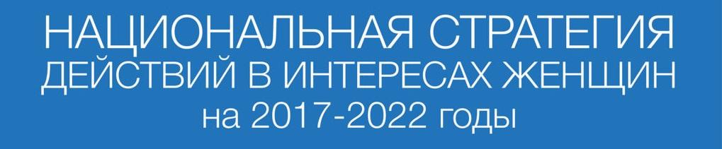Национальная стратегия действий в интересах женщин на 2017-2022 годы